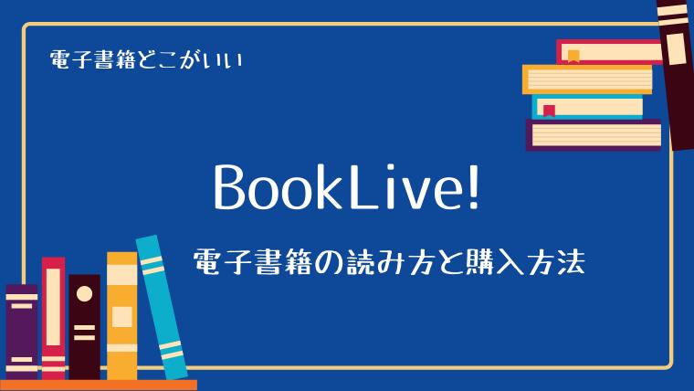 BookLive! (ブックライブ)の読み方と、電子書籍の購入方法
