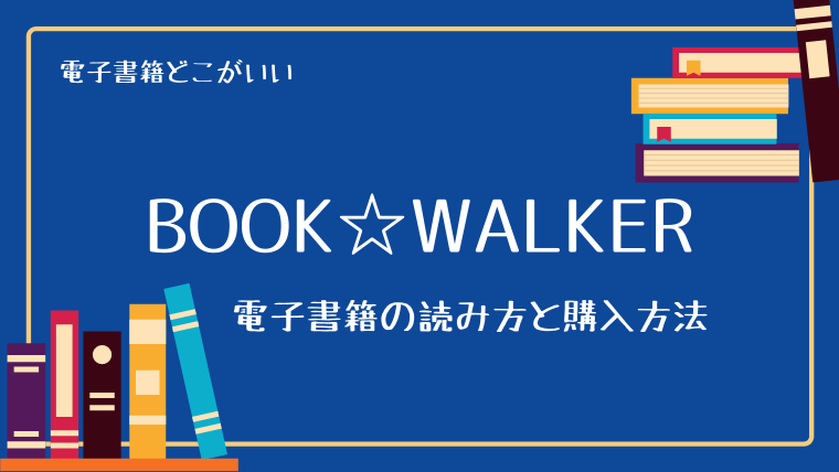 BOOK☆WALKERの読み方と、電子書籍の購入方法