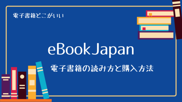 eBookJapan(イーブックジャパン)の読み方と、電子書籍の購入方法