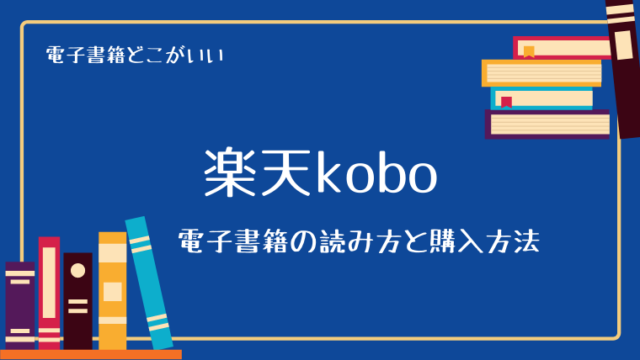 楽天Koboの読み方と、電子書籍の購入方法