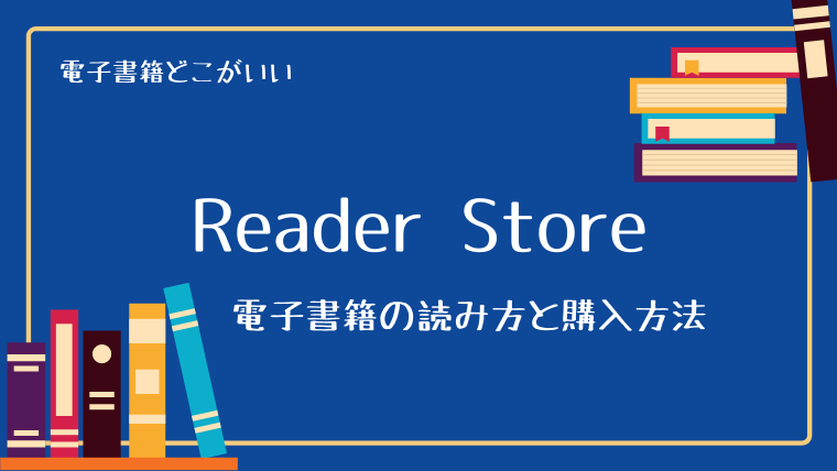 Reader Storeの読み方と、電子書籍の購入方法