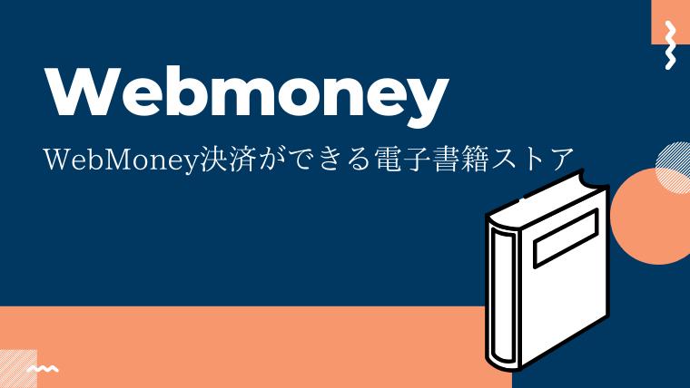 WebMoney決済ができる電子書籍ストア