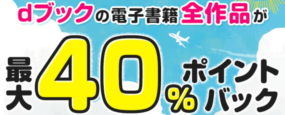 最大40%ポイント還元